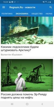 Новости России и мира - политика, экономика, наука screenshot 1