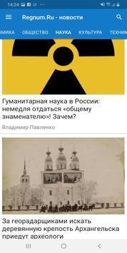 Новости России и мира - политика, экономика, наука screenshot 2