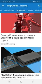Новости России и мира - политика, экономика, наука screenshot 3