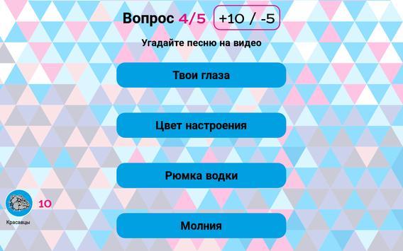 WoW Battle Сервис для ведущих праздников screenshot 11