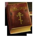 Библия APK