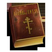 Библия biểu tượng