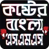 Bangla Koster SMS  2020 Sad SMS 2020 icon