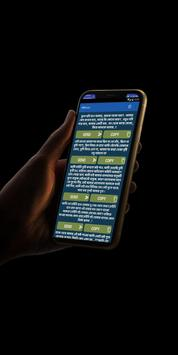 Bangla Koster SMS  2020 Sad SMS 2020 screenshot 1