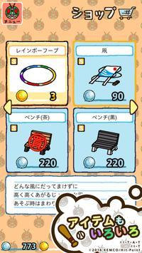 仮面ライダーあつめ screenshot 3