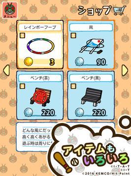 仮面ライダーあつめ screenshot 10