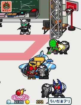 仮面ライダーあつめ screenshot 19