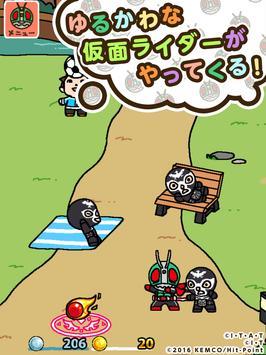 仮面ライダーあつめ screenshot 7