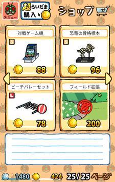 仮面ライダーあつめ screenshot 6