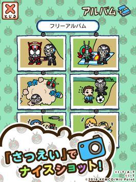 仮面ライダーあつめ screenshot 8