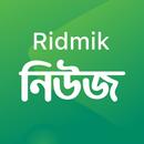 Ridmik News - বাংলায় সংক্ষেপে খবর, কুইজ ও পুরস্কার APK