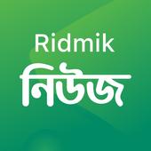 Ridmik News icono