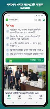 Ridmik News Poster