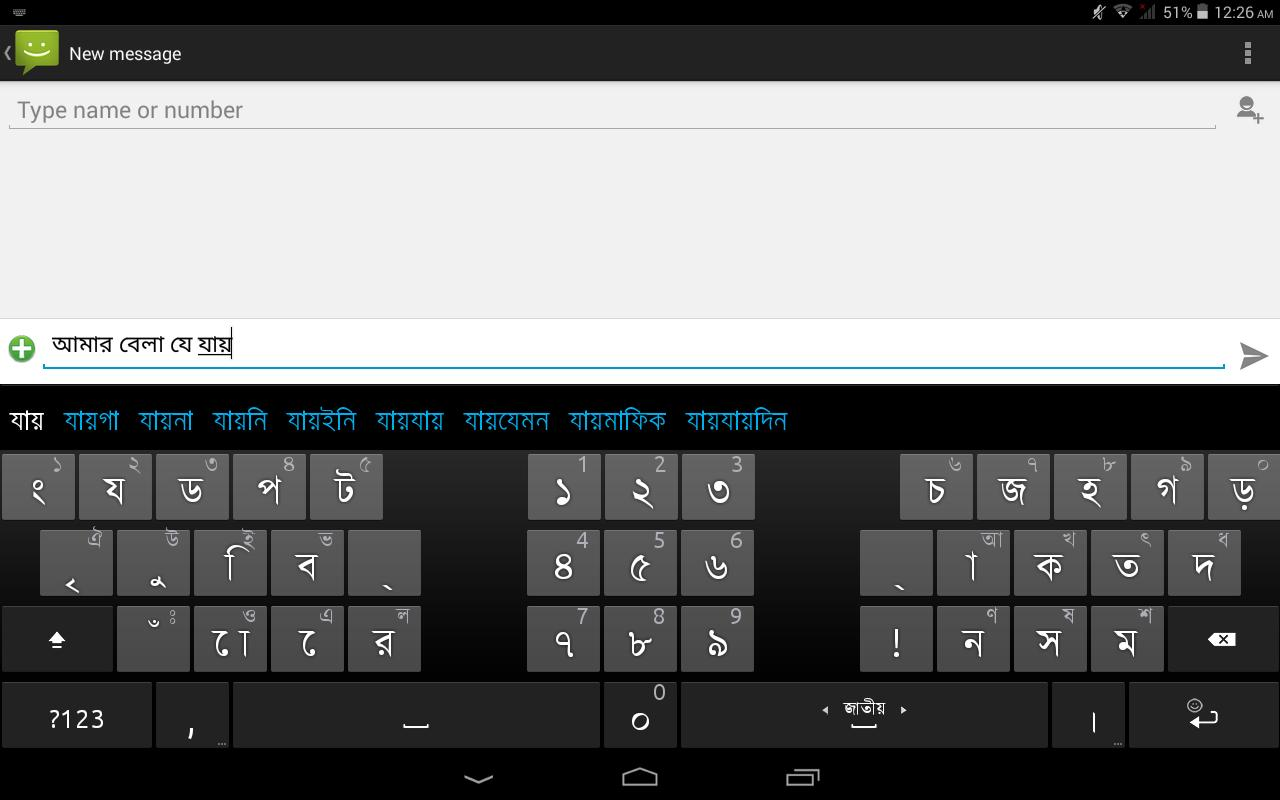 Ridmik Keyboard for Android - APK Download
