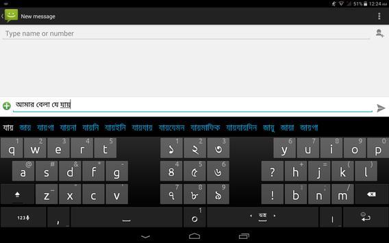 Ridmik Keyboard screenshot 3