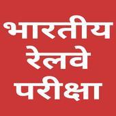 Railway Exams 2019 icon
