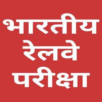 Railway Exams 2019 poster