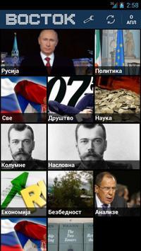 Vostok screenshot 1