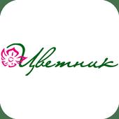 Цветник | Альметьевск icon