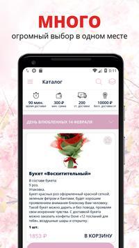 Цветник | Альметьевск poster