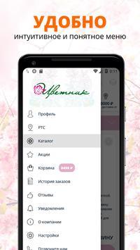 Цветник | Альметьевск screenshot 1