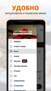 COFE-MANHATTAN| Глазов screenshot 1