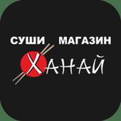 Ханай icon