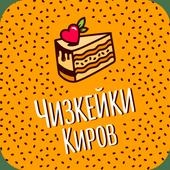 Чизкейки Киров | Киров icon