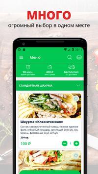 Кафе SHAU | Киров poster