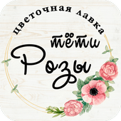 Цветы тёти Розы   Липецк icon