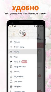 Цветы тёти Розы   Липецк screenshot 1