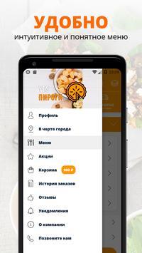 YES Пироги | Москва screenshot 1