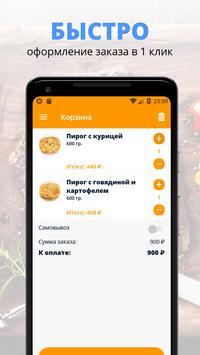 YES Пироги | Москва screenshot 2