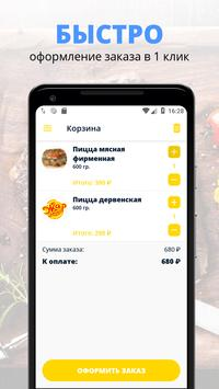 Жарпицца | Мурманск screenshot 2