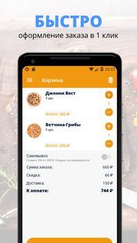 Pizzatto | Нижний Новгород screenshot 2