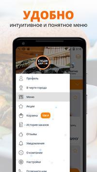 Суши-Даром screenshot 1
