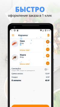 Суши-Даром screenshot 2