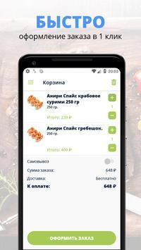 ХОЧУ СУШИ screenshot 2