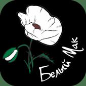 Белый мак | Пенза icon