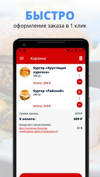Food Time | Ростов-на-Дону screenshot 1