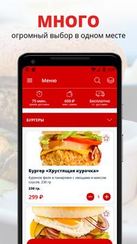 Food Time | Ростов-на-Дону screenshot 2