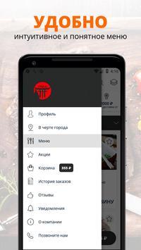 Служба доставки «Терияки» screenshot 1
