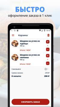 Шашлык-Машлык screenshot 2
