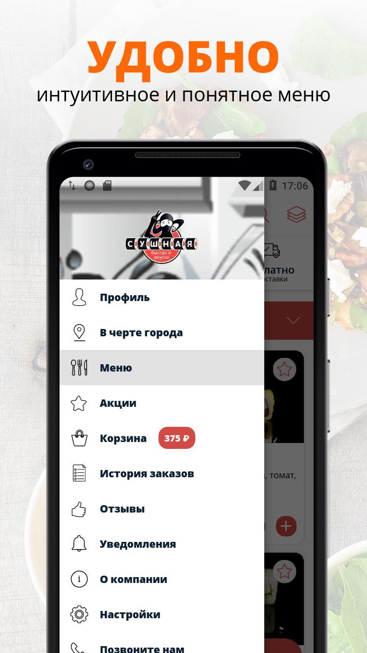 Сушная | Ярославль poster