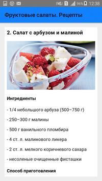 Фруктовые салаты. Рецепты screenshot 1