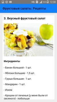 Фруктовые салаты. Рецепты screenshot 2