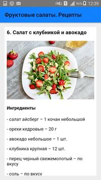 Фруктовые салаты. Рецепты screenshot 4