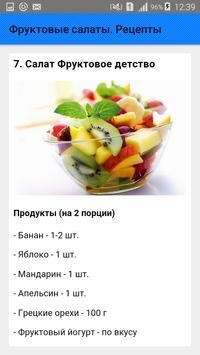 Фруктовые салаты. Рецепты screenshot 5