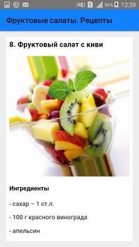 Фруктовые салаты. Рецепты screenshot 6