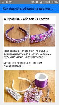 Как сделать ободок из цветов. Инструкция screenshot 4